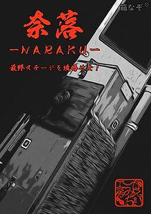 ナラクメインビジュアルA4.jpg