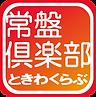 常盤倶楽部ロゴ.png