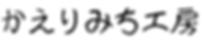 かえりみち工房【文字】新.png