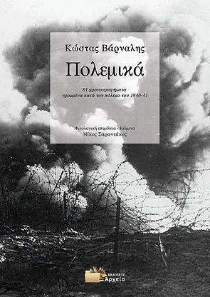 war_cover.jpg