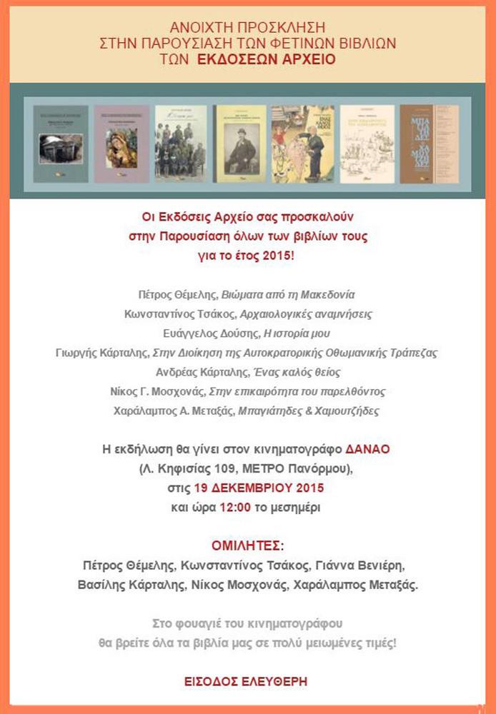 Εκδόσεις Αρχείο - πρόσκληση 2015