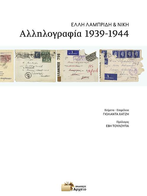 Έλλη Λαμπρίδη & Νίκη, Αλληλογραφία 1939-44