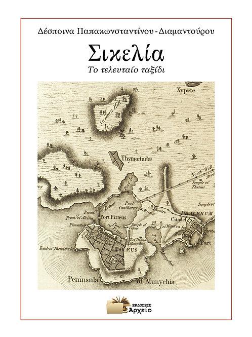 Σικελία - Το τελευταίο ταξίδι