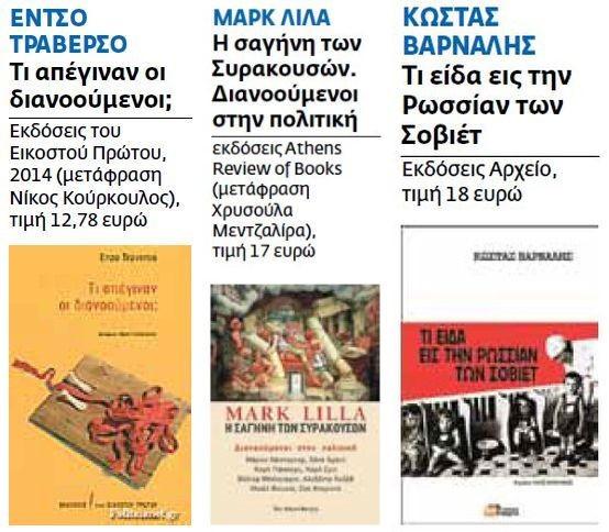 Εκδόσεις Αρχείο - Τι είδα εις την Ρωσσίαν των Σοβιέτ