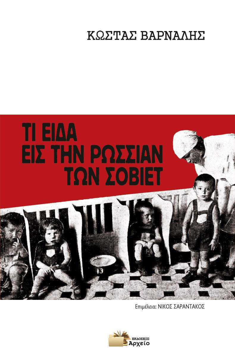 Τι είδα εις την Ρωσσίαν των Σοβιέτ, Κώστας Βάρναλης