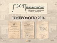 Σχέδια από τις σπουδές του Γεώργιου Κ. Παπακωνσταντίνου στο Ε.Μ.Π., 1915-1919