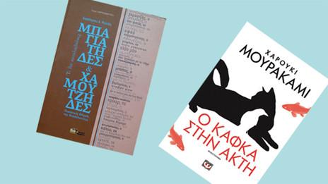 Βιβλία που αξίζει να διαβάσετε τις γιορτές