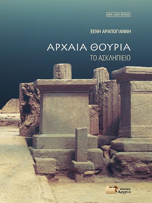 Αρχαία Θουρία - Το Ασκληπιείο