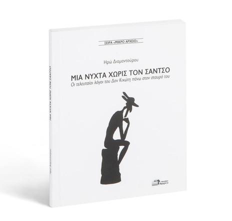 «Μια Νύχτα χωρίς τον Σάντσο» της Ηρώς Διαμαντούρου, με τον Νίκο Καλαμό