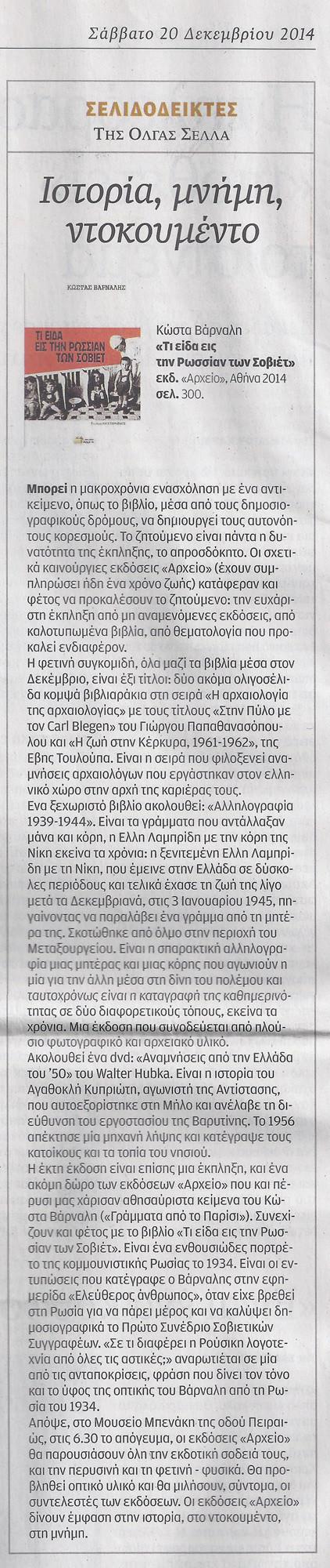 Εκδόσεις Αρχείο, Καθημερινή 20/12/2014
