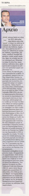 Εκδόσεις Αρχείο, ΤΟ ΒΗΜΑ 7/12/2014