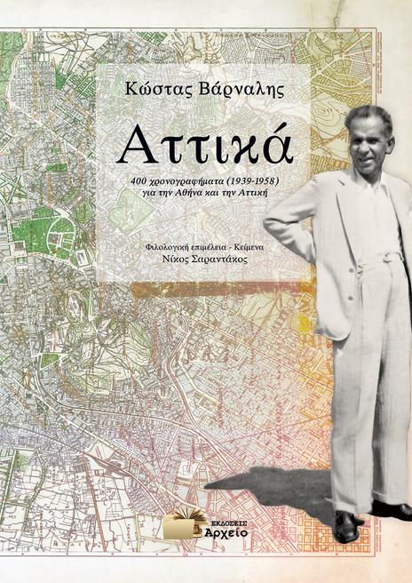Αττικά, 400 χρονογραφήματα του Κώστα Βάρναλη (1939-1958)
