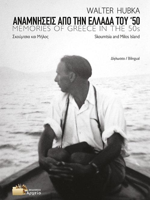 Αναμνήσεις από την Ελλάδα του '50 + DVD