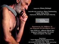 """Αφίσα της θεατρικής παράστασης """"Μια νύχτα χωρίς τον Σάντσο"""" στο Ι.Μ.Κ."""