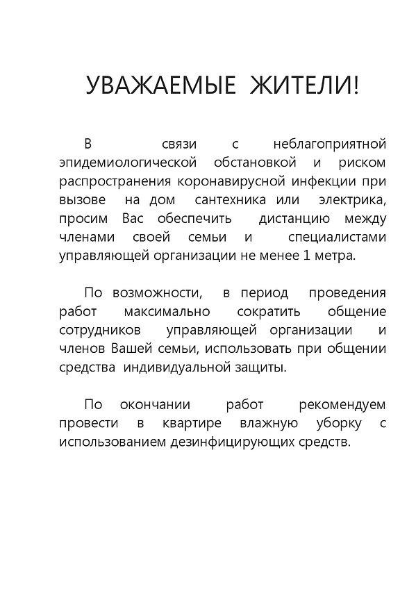 ВНИМАНИЕ-002.jpg