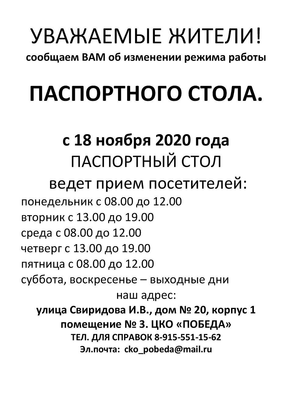 Объявление об изменении режима работы па