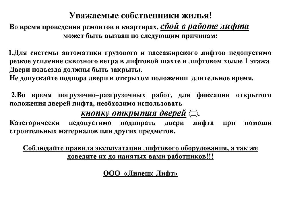 Объявление для жильцов об использовании