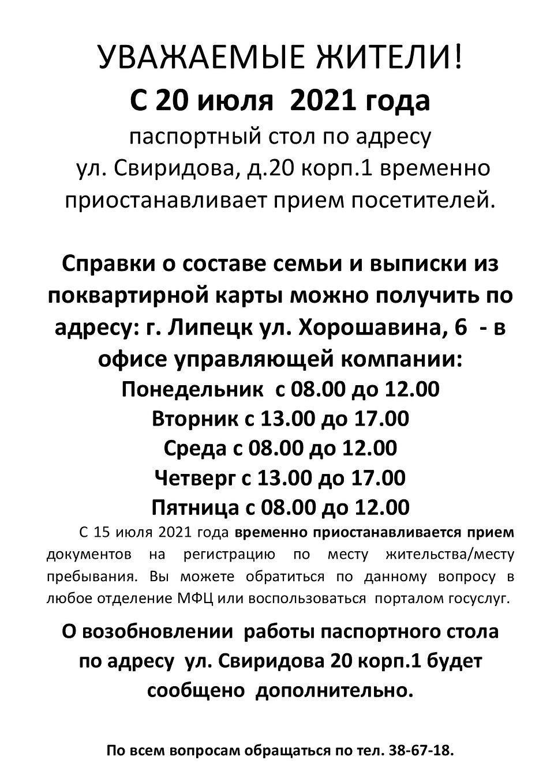Изменение  режима работы паспортного стола с 20.07.21.jpg