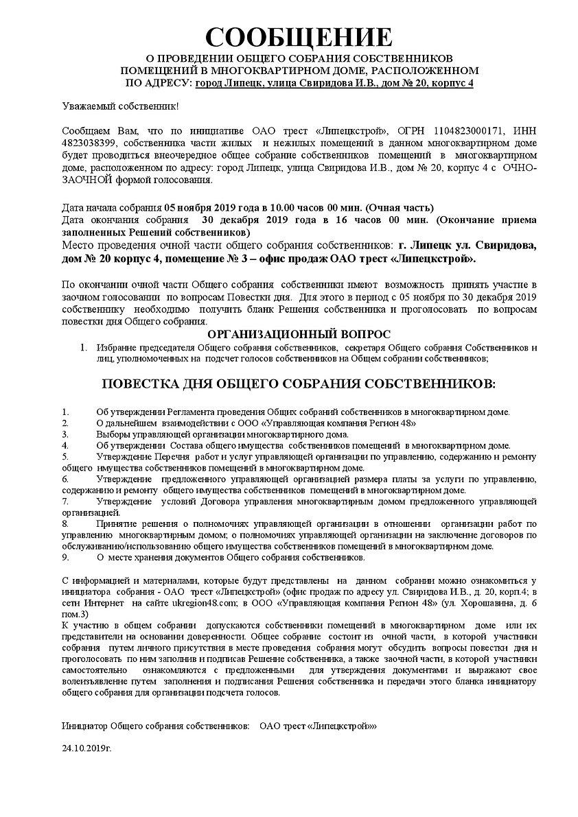 Сообщение о проведении ОСС Свиридова 20к