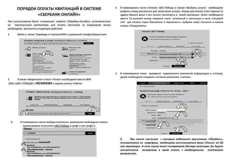 Объявление о порядке оплаты квитанций в