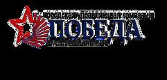 Логотип ГУК Победа 7.png