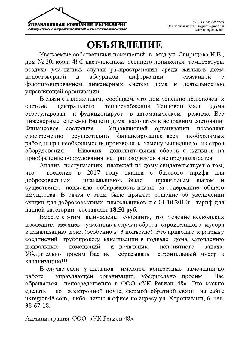 Объявление собственникам мкд Свиридова 2