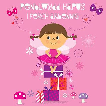 Carden Penblwydd Hapus Merch Happy Birthday Daughter Card
