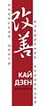 1 лого Кайдзен.png