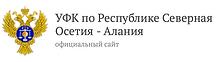 УФК по Республике Северная Осетия - Алания