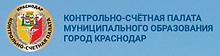 Контрольно-счетная палата Краснодар