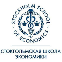 Стокгольмская школа экономики в России