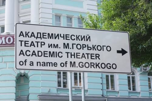 Badly translated sign in Moscow