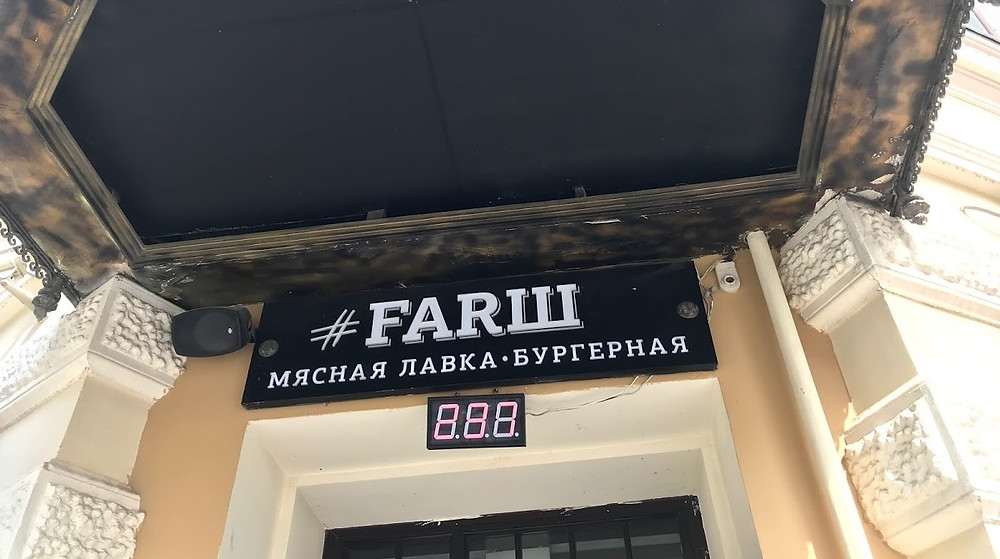 This name translates into Russian as mince.