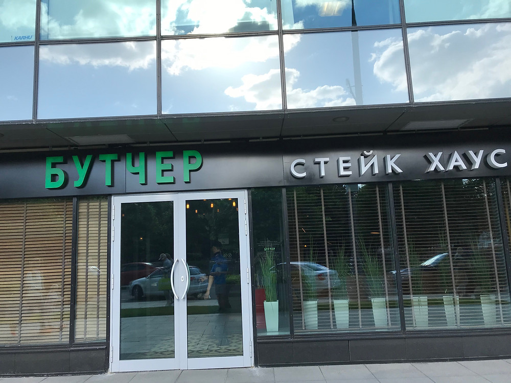 Бутчер translates into Russian as Butcher