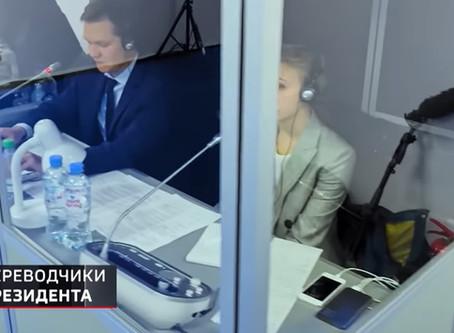 Putin's interpreters