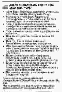 Never run brochures through online translators.