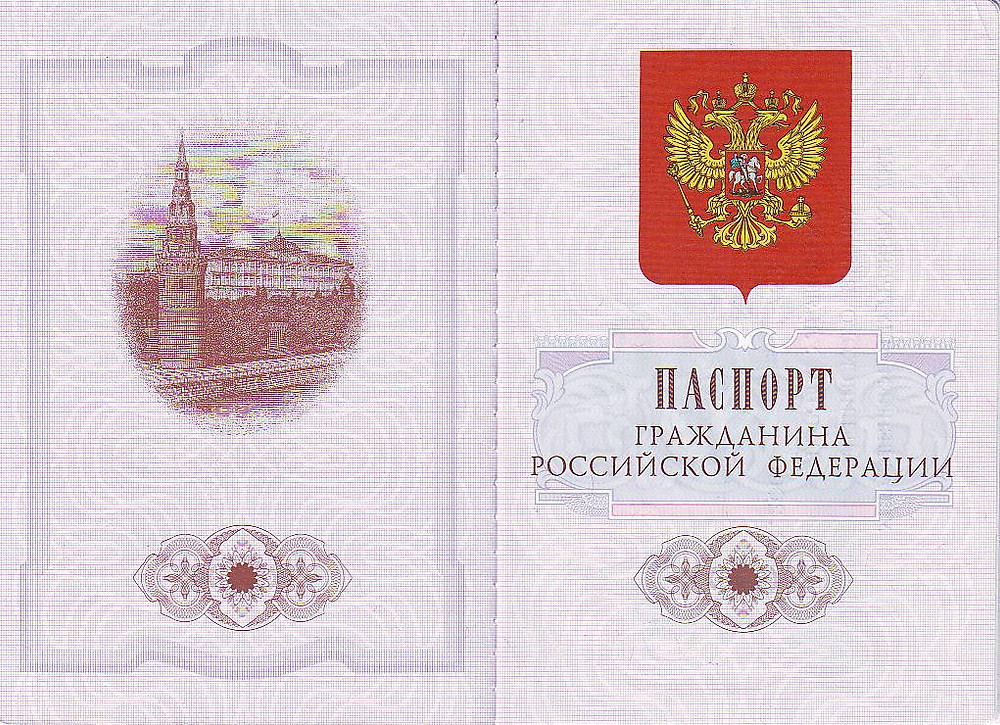 Internal Russian passport is in one language only.