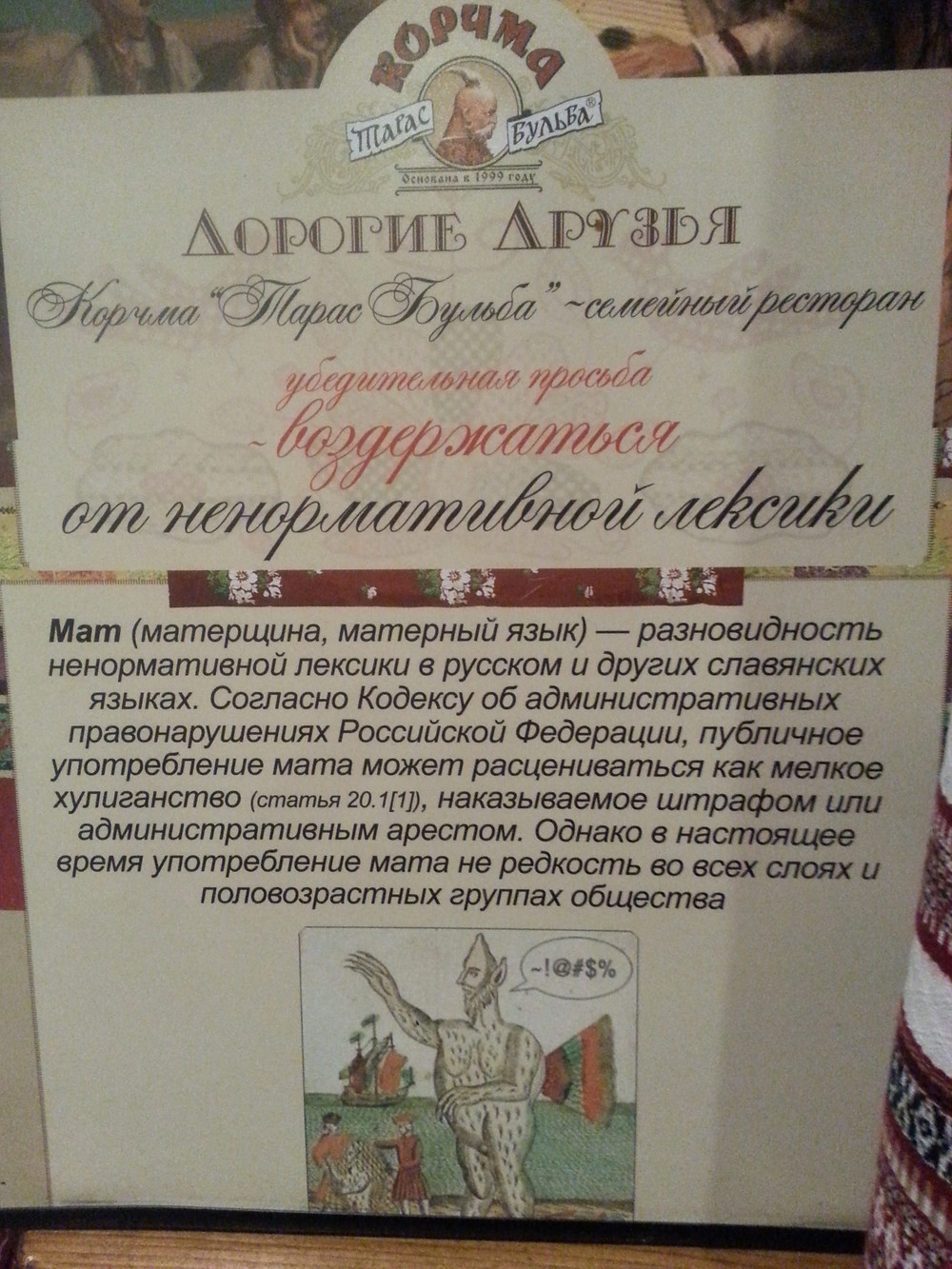 Ukrainian restaurant notice about language.