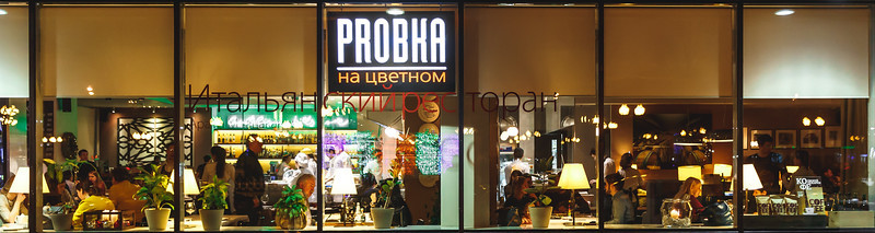 Owners say the Russian name Probka comes from a wine cork.