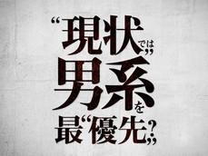 """""""現状""""では男系を最""""優先""""?"""
