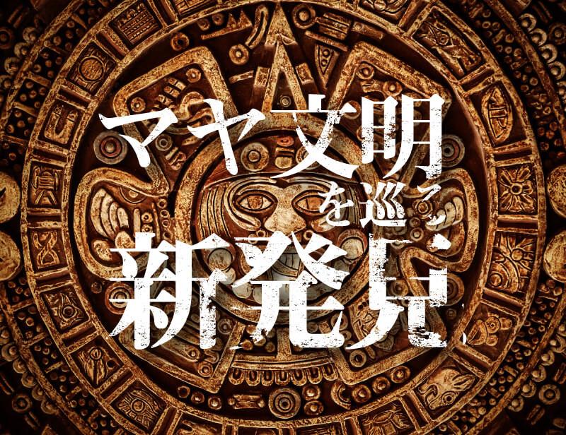マヤ文明を巡る新発見