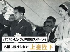 パラリンピックと障害者スポーツを応援し続けられた上皇陛下
