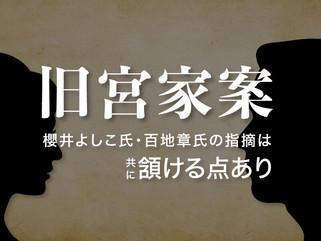 旧宮家案、櫻井よしこ氏・百地章氏の指摘は共に頷ける点あり