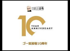 ゴー宣道場10周年