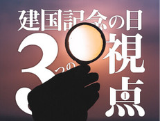 「建国記念の日」3つの視点(1)