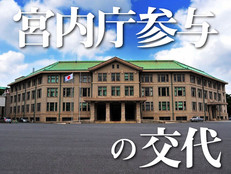 宮内庁参与の交代