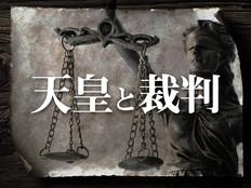 天皇と裁判