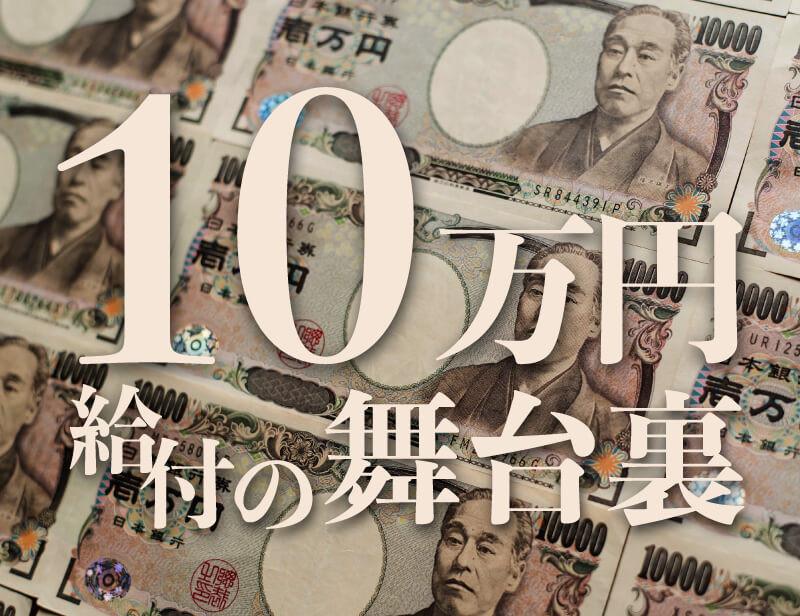 「10万円給付」の舞台裏
