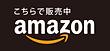 Amazonリンク画像
