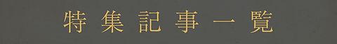 tokysyu-top-link-banner.jpg